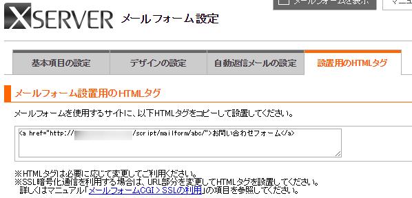 メールフォーム設置用のHTMLタグ