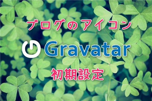 WordPressでアバターを表示するGravatar!アイコン画像を登録して使う方法