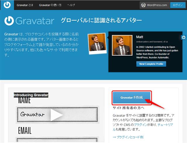 『Gravatarを作成』をクリック。