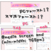 メディアクエリ、PCファーストかモバイルファースト!?アイキャッチ