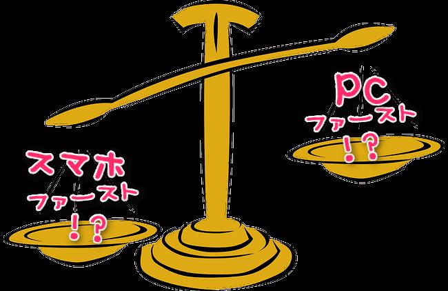 スマホとPC:天秤にかける