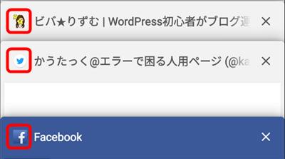 スマホビューのサイトアイコン:ビバ★りずむ・ツイッター・FBのもの