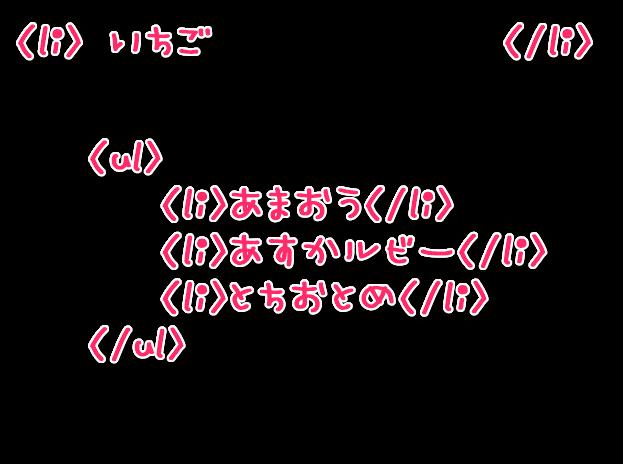 ulの項目『いちご』の中前に『いちごの種類の3項目』ul liを入れる