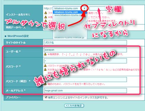 独自ドメインで運営するときのインストール先URLの説明