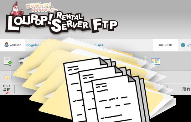 サーバーのFTPにファイルとフォルダが沢山あるイメージ