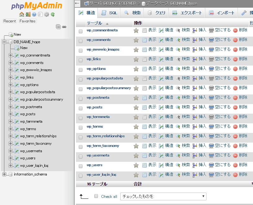 データベースを削除できる画面