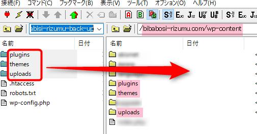 FTPソフトでフォルダをアップロードして復元する