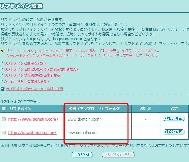 サブドメインの公開アップロードフォルダの確認