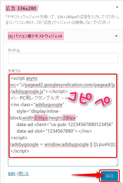 広告336×280にアドセンスコードを貼り付け保存