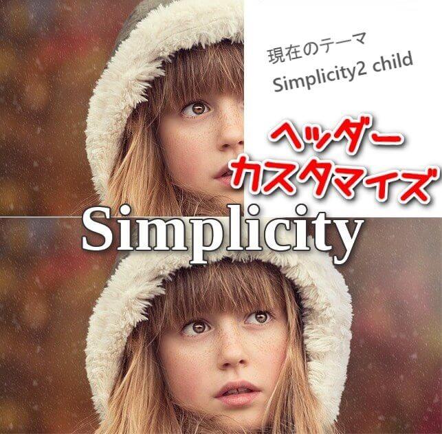 Simplicityヘッダー・カスタマイズ