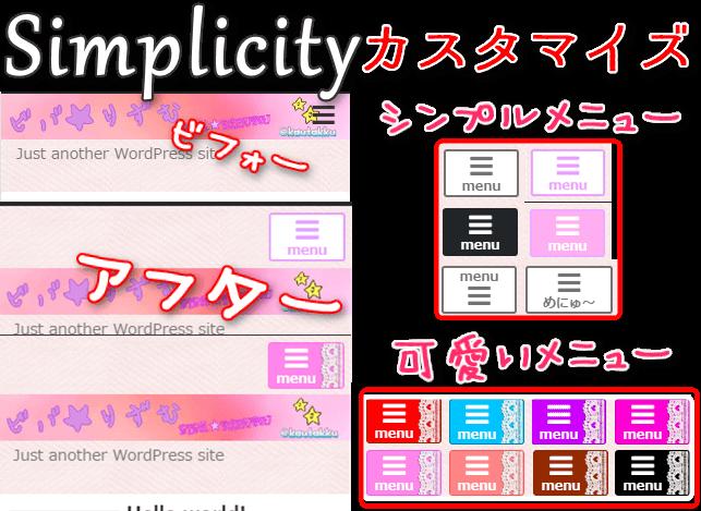 Simplicityスマホメニューのカスタマイズサンプル