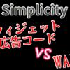 ウィジェットに広告コードが保存できない?Simplicity2でアドセンスコードを拒否されたけど、やっと解決!