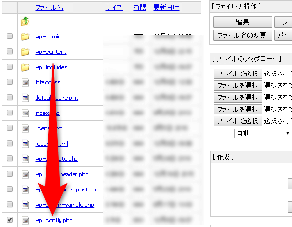 wp-config.phpの場所