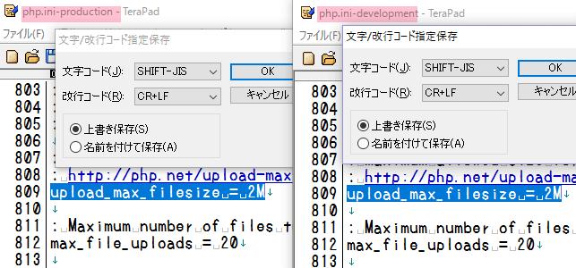 2つのphp.iniファイルのエラー箇所と文字コード