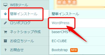 WordPressの簡単インストール履歴を見る