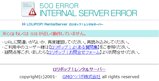ロリポップの500 ERROR INTERNAL SERVER ERROR画面