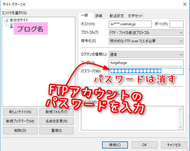 サイトマネージャ画面:FTPアカウントのパスワード入力