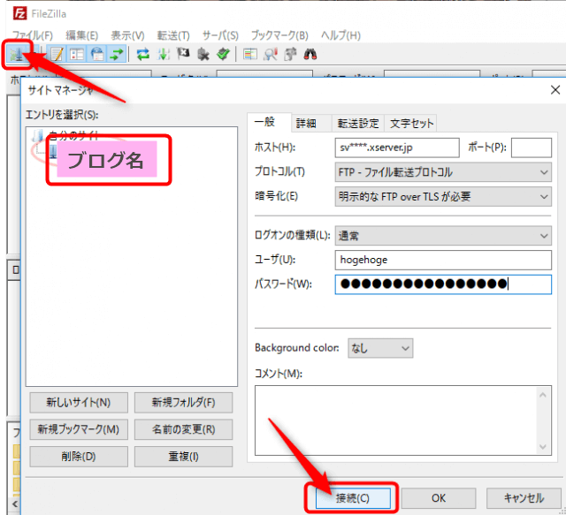 ファイルジラの接続方法