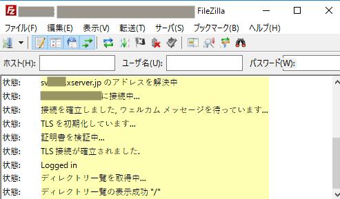 FileZillaの状態