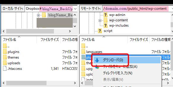 FTPソフトでフォルダをダウンロードする方法
