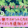 Gravatarメールアドレス・画像の追加設定!WordPress管理画面・コメント欄で、アイコン表示方法