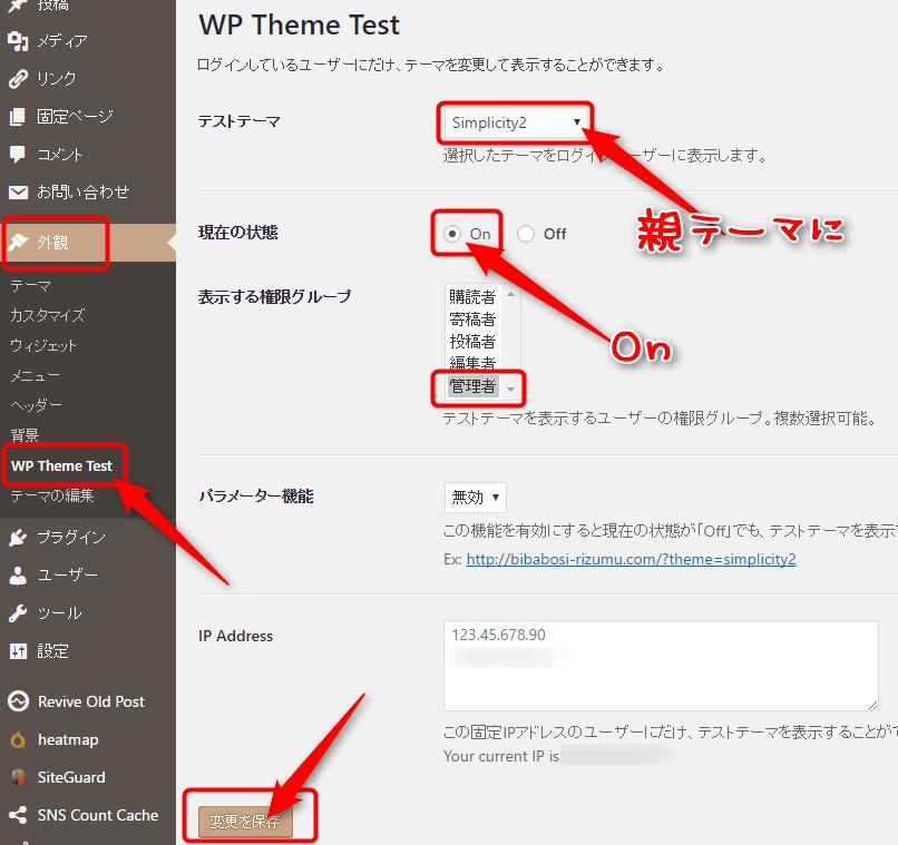 WP Theme Testの設定方法のスクリーンショット