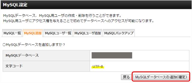 UTF-8になってたら、確定をクリック
