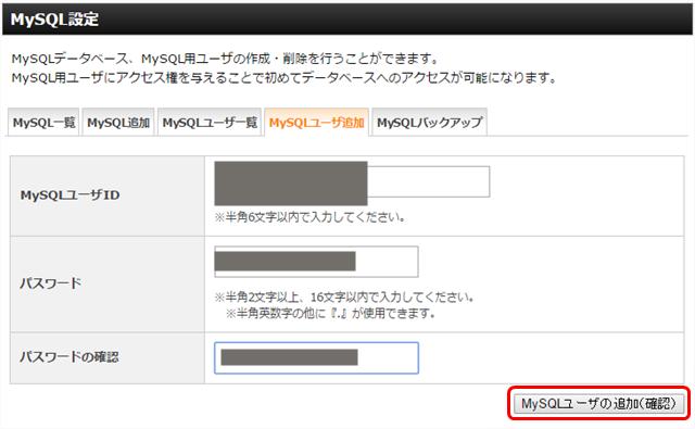 データベースのユーザIDとパスワードを決める画面