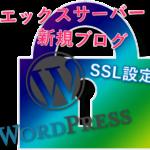 エックスサーバーでSSL通信設定!新規WordPressをインストールする手順