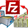WordPressバックアップ、FileZillaの使い方!ダウンロード・インストール・設定方法の手順