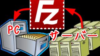 WordPressバックアップ!FileZillaのダウンロード・インストール・設定方法の手順