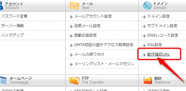 エックスサーバー:動作確認URLの場所