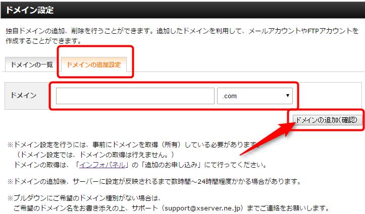ドメインの追加設定から、ドメインを追加