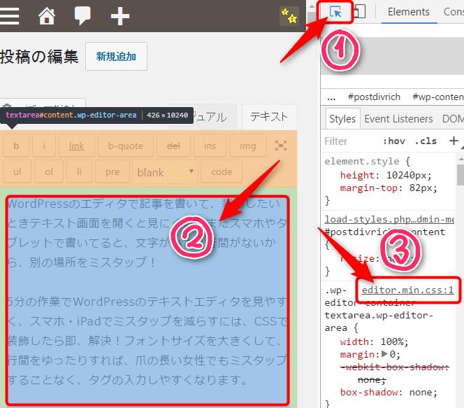 Chrome要素の検証画面の説明