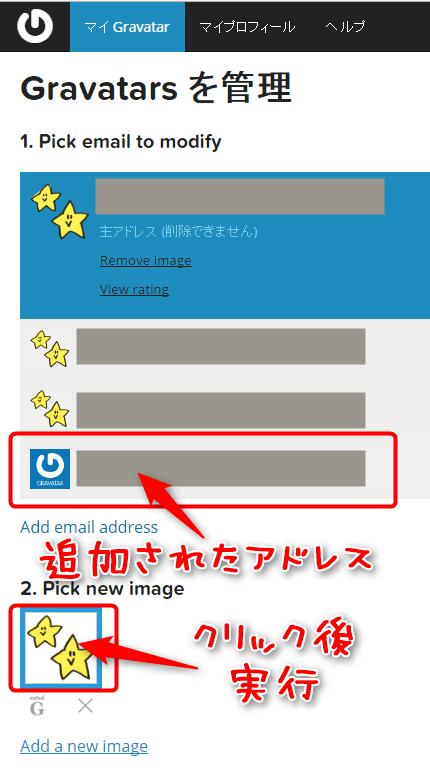 追加されたアドレスの画像アイコンを変更