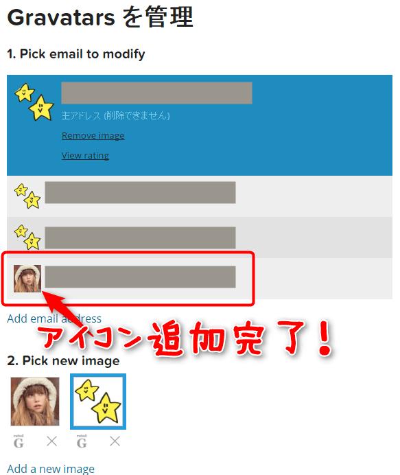 メールアドレスにアイコンを追加完了!