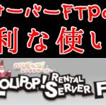 外出先で使えるロリポップFTP!ファイル編集やアップロード・ダウンロード・ファイル転送ができて便利な使い方
