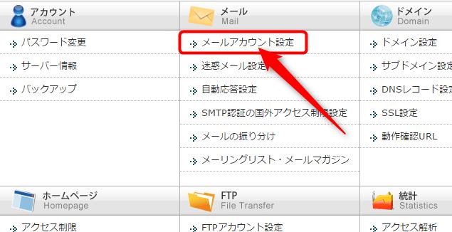 エックスサーバー:サーバーパネル画面:メールアカウント設定の場所