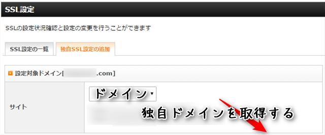独自SSLの設定の追加画面