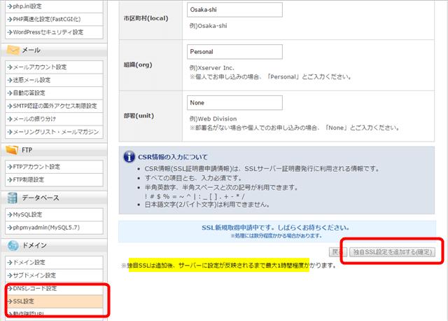 Xサーバー標準、SSLの設定