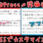 WordPress投稿のテキスト画面が、超見やすいCSSカスタマイズ!スマホ・タブレットでミスタップを防ぐコード