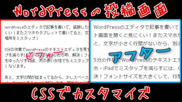 WordPress投稿のテキスト画面を見やすくするCSSカスタマイズ:アイキャッチ