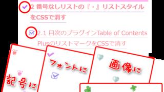 番号なしulリストを記号・マーク・画像で装飾!CSS初心者が応用できるカスタマイズ説明あり