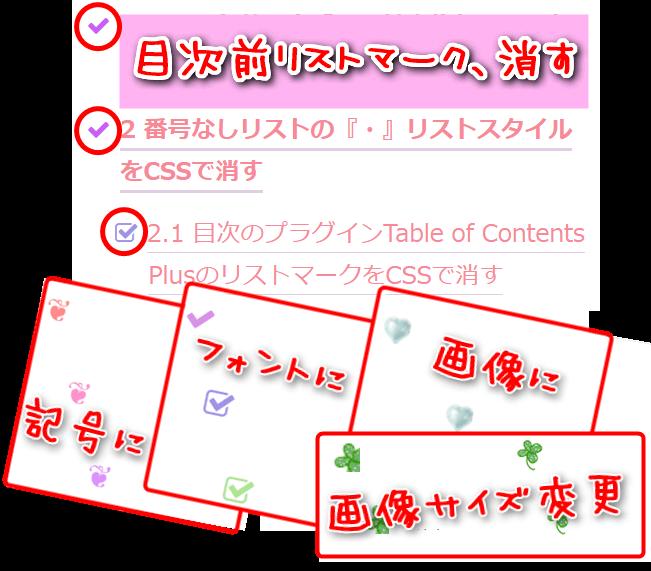 リストの装飾・目次前リストマークけす・リストを記号・Webフォント・画像に!画像サイズの変更
