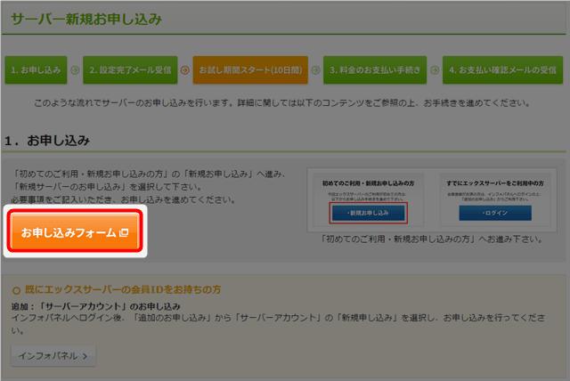 エックスサーバー新規申し込み画面
