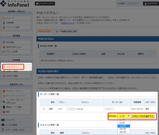 インフォパネルの料金お支払いを選択した画面