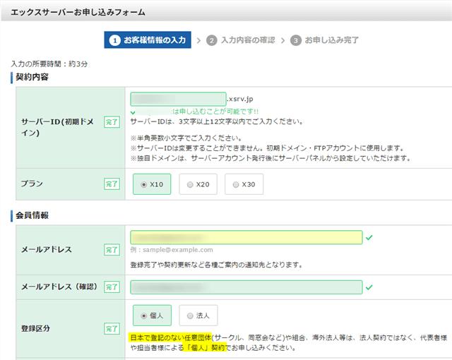 申し込みフォームの説明:お客様情報の入力画面