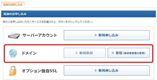 追加のお申込み:ドメインの新規取得・移管画面