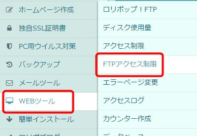 ロリポップ管理画面、FTPアクセス制限の場所