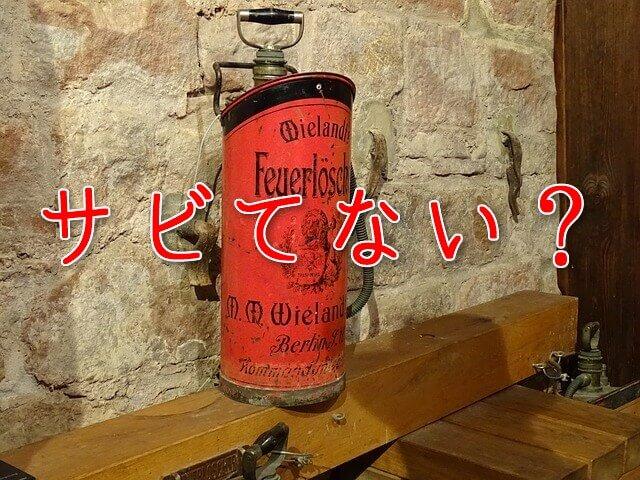 古い消火器、サビてない?